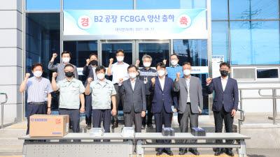 """대덕전자, FC-BGA 신공장 출하 개시...""""24년 3000억 매출 달성"""""""