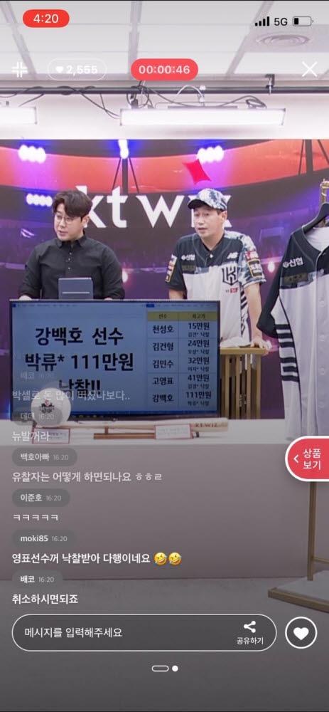 K쇼핑에서 선보인 kt wiz 선수 유니폼 경매 라방.