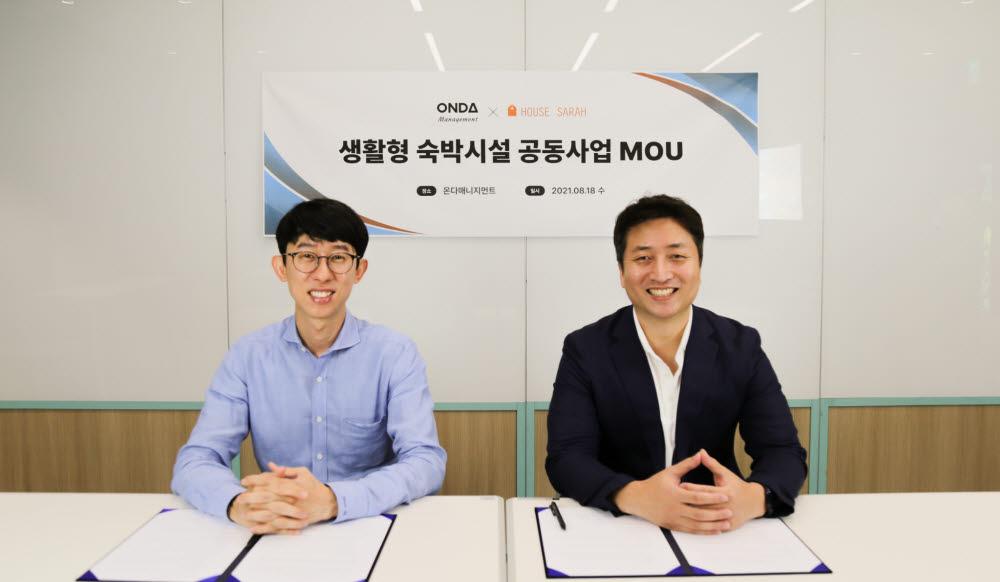 오현석 온다 대표(왼쪽)가 장호진 하우스 사라 대표와 업무협약서(MOU)에 서명한 후 기념 촬영했다.