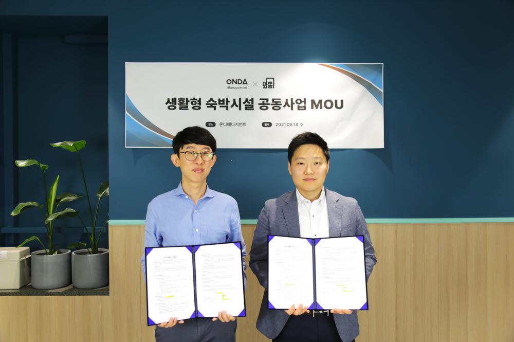 오현석 온다 대표(왼쪽)가 송민준 와쏭 대표와 업무협약서(MOU)를 교환하며 기념 촬영했다.
