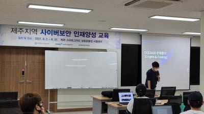 국정원, 국보연·제주대와 사이버보안 인재양성 교육 실시
