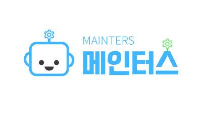 심스소프트, 전산실-협력사 중개 플랫폼 메인터스 국내 첫 론칭