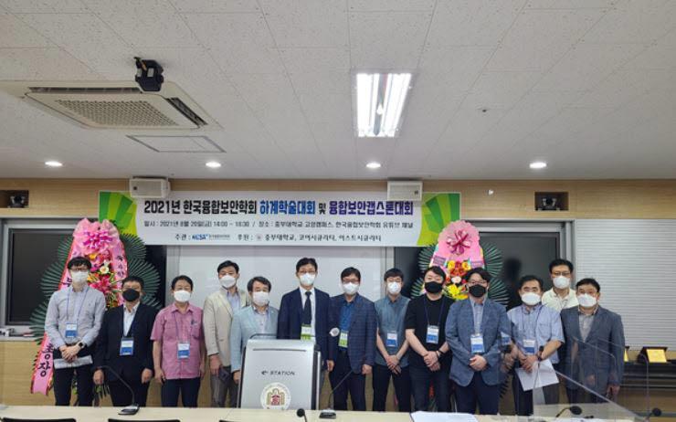 한국융합보안학회는 하계학술대회 및 융보안캡스톤 대회를 20일 중부대학교에서 개최했다. 학회 관계자들이 학술대회를 마친후 기념촬영했다.