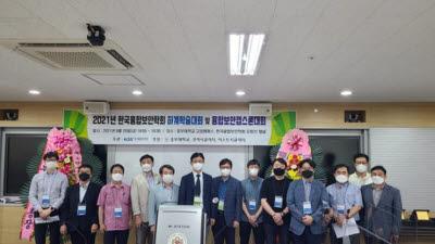 한국융합보안학회, 하계학술대회·융합보안캡스톤대회 20일 개최…논문·연구 성과 공유