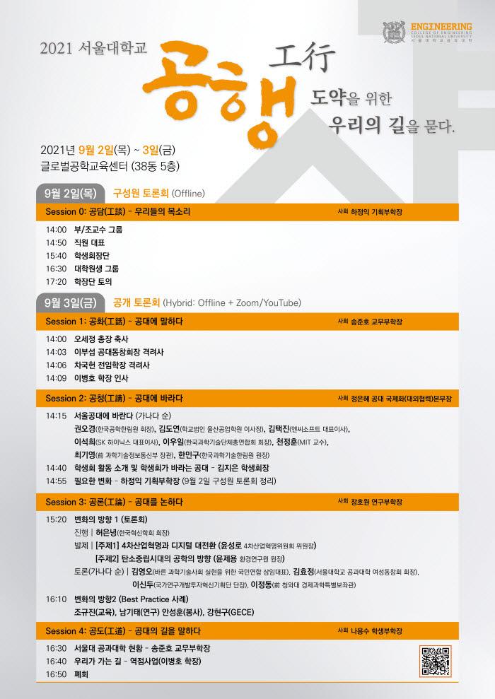 서울대 공대, 이병호 신임 학장 취임....9월 2~3일 대토론회 개최