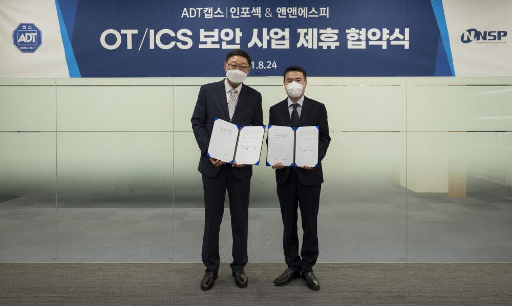 최명균(왼쪽) ADT캡스 CS사업본부장과 김일용 앤앤에스피 대표가 OT·ICS 보안 사업 제휴 협약을 체결한 뒤 기념촬영했다. ADT캡스 제공