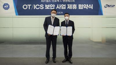 ADT캡스, 앤앤에스피와 OT·ICS 보안 사업 협력