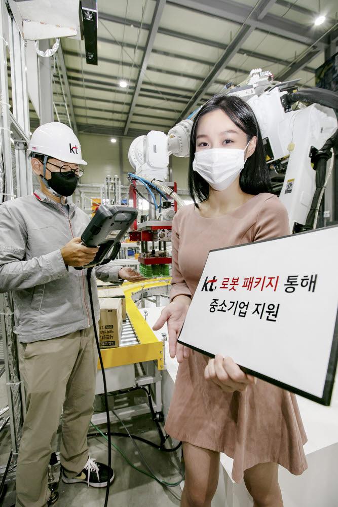 KT, 중소 제조기업 DX 위한 '로봇 패키지' 판매