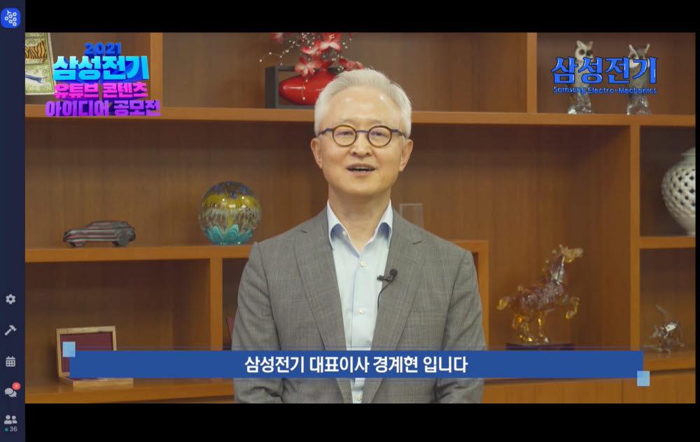삼성전기, 메타버스로 유튜브 공모전 시상식 개최