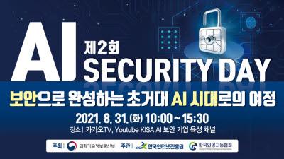 KISA, '제2회 AI 시큐리티 데이' 세미나 31일 개최