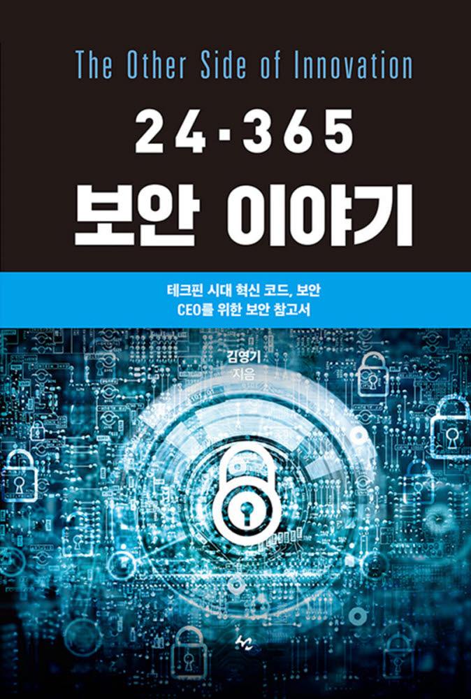 [대한민국 희망 프로젝트]<722>랜섬웨어