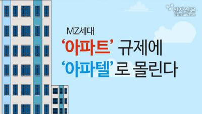 MZ세대 '아파트' 규제에 '아파텔'로 몰린다