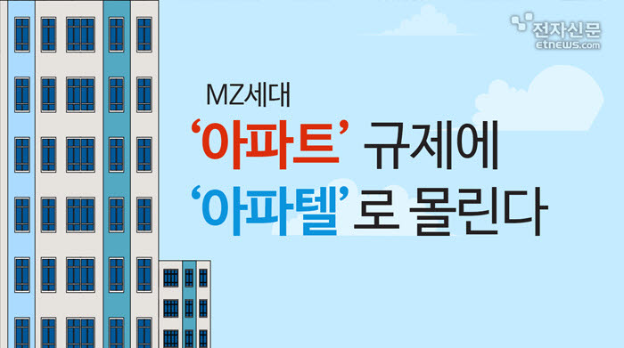 [모션그래픽]MZ세대 '아파트' 규제에 '아파텔'로 몰린다