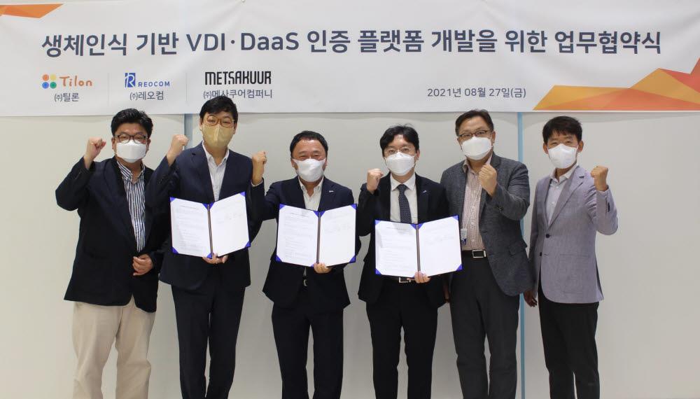 이지훈 메사쿠어컴퍼니 대표(왼쪽 두번째부터), 최용호 틸론 대표, 이용우 레어컴 대표는 제로트러스트 보안 환경 구현을 위해 바이오인식 기반 VDI DaaS 인증 플랫폼을 공동 개발하기로 했다.