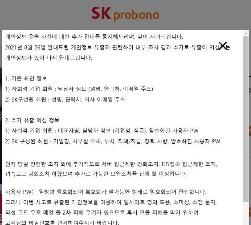 SK프로보노 개인정보 유출 공지. SK프로보노 홈페이지