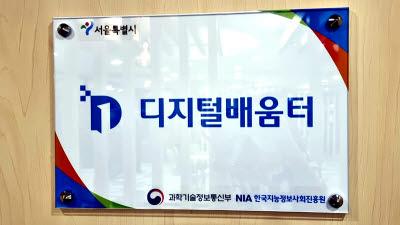 도매꾹도매매 교육센터, 서울시 디지털 배움터 선정