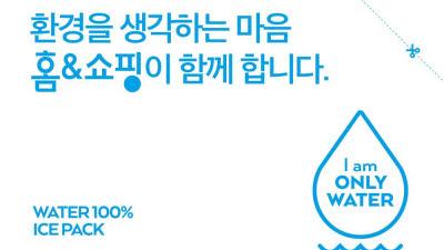 홈앤쇼핑, 친환경 포장 사용으로 'ESG경영' 실천 앞장
