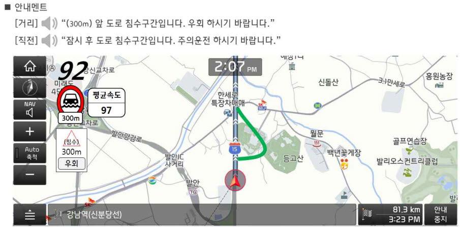 Ejemplo de servicio de guía de desvío de ruta para tramos peligrosos