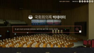 국회도서관, '국회회의록 빅데이터' 서비스 개시