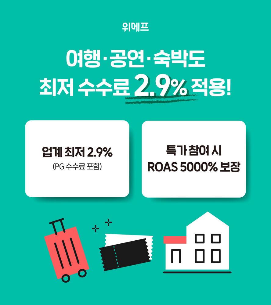 위메프 여행·숙박·공연 2 9% 수수료 적용