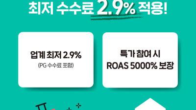 위메프, 여행·숙박·공연 카테고리도 '2.9%' 최저 수수료 적용