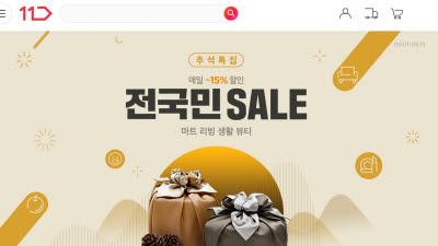 11번가, 추석 '전국민 세일'...명절 선물 39만종 특가 판매