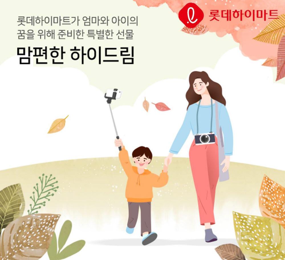 롯데하이마트 맘편한 하이드림(Hi Dream!) 나눔 프로젝트