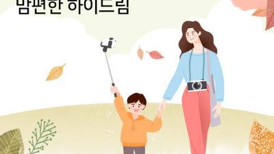 롯데하이마트, '맘편한 하이드림(Hi Dream!) 나눔 프로젝트' 진행