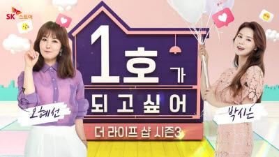SK스토아, 배우 박시은 영입해 '더라이프샵' 새 단장