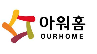 아워홈, 국내 업계 최초 美 공공기관 구내식당 운영 수주