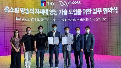 티알엔-브이에이코퍼레이션, 홈쇼핑 방송 차세대 영상 기술 도입 협력