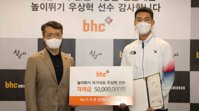 "bhc치킨, ""스포츠 유망주 지원""...우상혁 선수에 격려금 5000만원 전달"