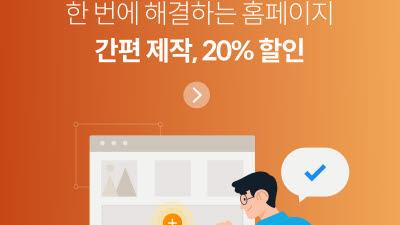 가비아, 간편 제작 홈페이지 서비스 20% 할인 이벤트