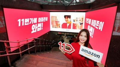 11번가, 김선호와 함께하는 '11번가에 아마존이 와썹' 캠페인