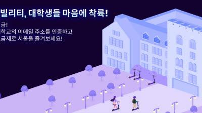 빔모빌리티, '빔 포 캠퍼스' 시행…대학 총학생회와 협력 확장