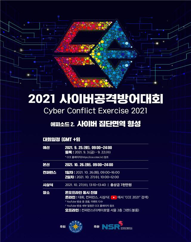 2021 사이버공격방어대회 포스터. 국가정보원 제공