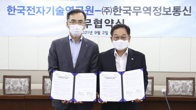 KETI, 한국무역정보통신(KTNET)과 '페이퍼리스' 업무 협약