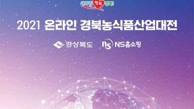 NS홈쇼핑, '2021 온라인 경북농식품산업대전' 특별 생방송