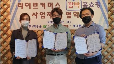 와우온, 개그맨 김진철과 '깜빡홈쇼핑'으로 라이브커머스 진출
