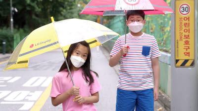 LG디스플레이, 어린이 안전우산 제작·배포