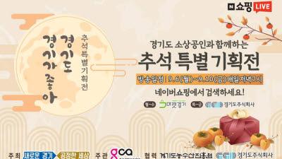 경기도, 6~10일 '추석특집 라이브 쇼핑 특별 기획전'...최대 57% 할인