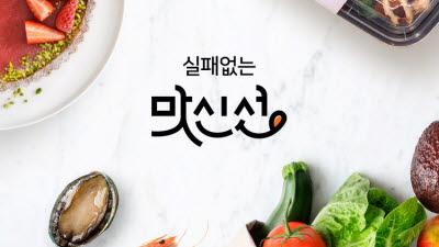 위메프, '맛신선' 그랜드 오픈…전국 유명 맛집·신선식품 찾아 큐레이션