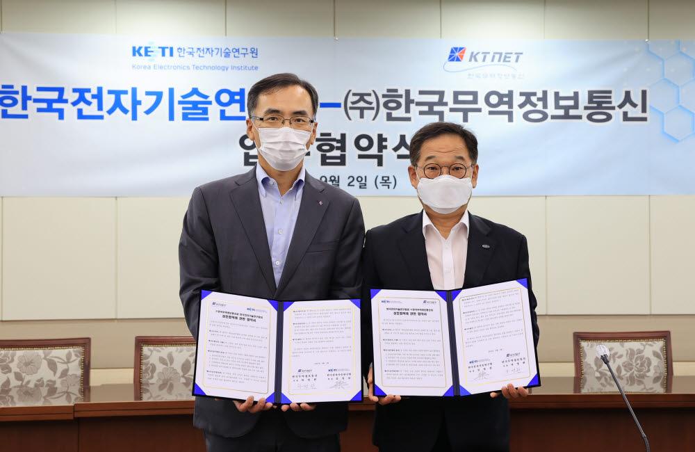 차영환(왼쪽) 한국무역정보통신(KTNET) 대표와 김영삼 한국전자기술연구원(KETI) 원장이 디지털 문서 확산과 차세대 양자 암호화 기술에 관한 업무협약을 체결한 뒤 기념촬영했다. KTNET 제공