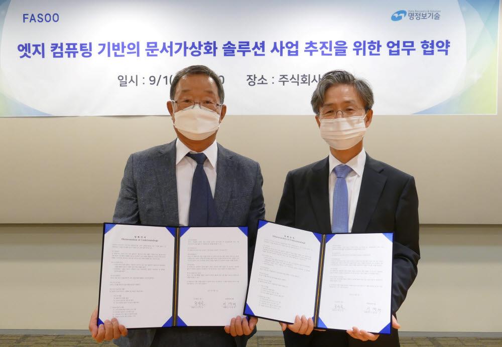 조규곤(오른쪽) 파수 대표와 이명재 명정보기술 대표가 에지컴퓨팅 기반 문서가상화 솔루션 사업 추진을 위한 업무협약을 체결한 뒤 기념촬영했다. 파수 제공