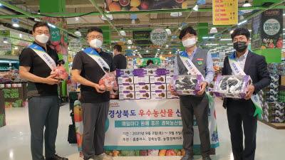 홈플러스, 경북 농산물 특판 행사 진행