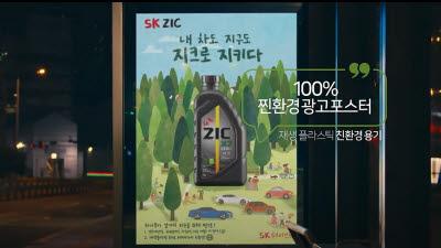 SK루브리컨츠, 친환경 윤활유 'SK지크 제로' 신규 캠페인 소개