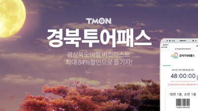 티몬, 경북투어패스 최대 84% 할인 판매