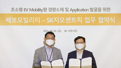 SK지오센트릭, 초소형전기차 업체 쎄보모빌리티와 경량화 소재 개발 협력