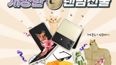 랩매니저 스토어, 30일까지 '9월 새학기 프로모션'