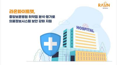 라온화이트햇, 중앙보훈병원 취약점 분석·평가 수행